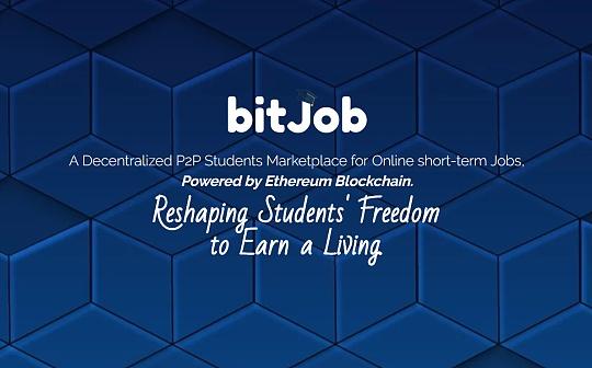 bitJob:基于区块链的学生就业市场