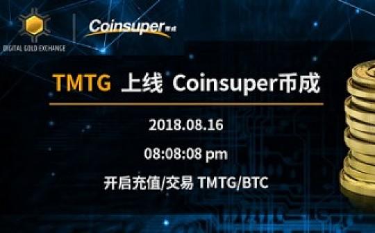 韩国TMTG上线 Coinsuper交易所