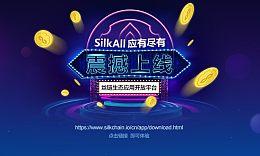 SilkChain丝链生态应用开放平台SilkAll正式上线