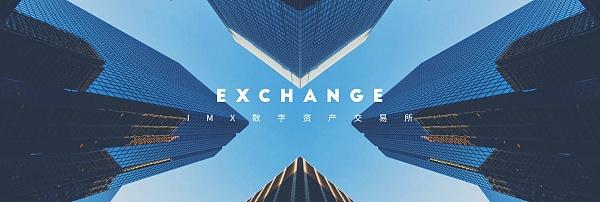 IMX交易所:重塑数字资产交易所新生态