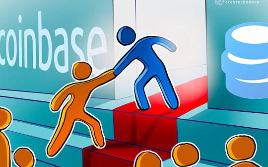 Coinbase收购Distributed Systems公司,开发去中心化身份验证系统
