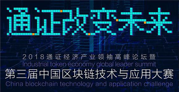 第三届中国区块链技术与创新应用大赛暨通证经济产业领袖高峰论坛