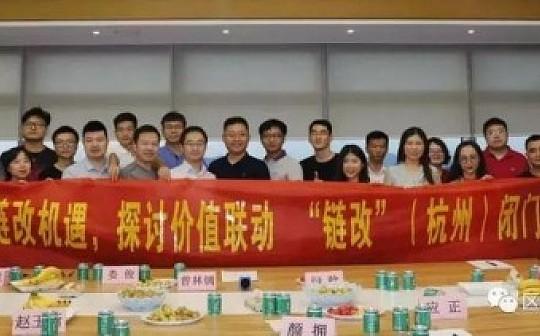 区块链改革杭州闭门会议  分享链改机遇  探讨价值联动