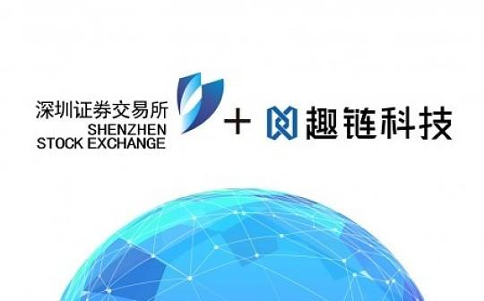 深圳证券交易所联合趣链科技研究区块链技术及其安全管理