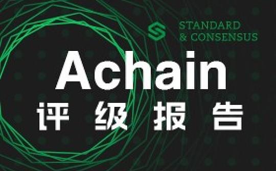 Achain 生态发展缓慢|标准共识评级调整