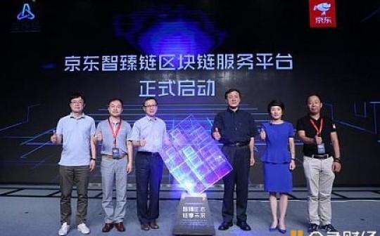 8月17日 京东发布智臻链