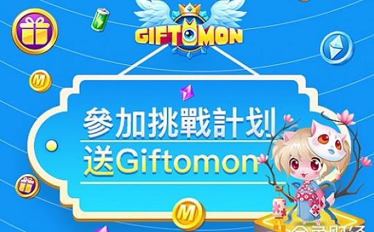 重磅计划:GIFTOMON守护者挑战赛召唤你