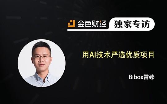 Bibox雷臻:用AI技术严选优质项目 | 金色财经独家专访