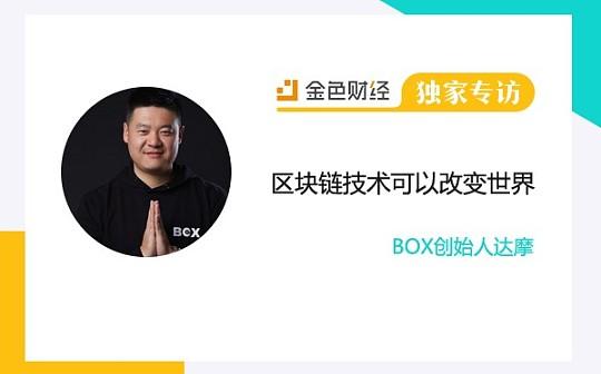 BOX创始人达摩:区块链技术可以改变世界 | 金色财经独家专访