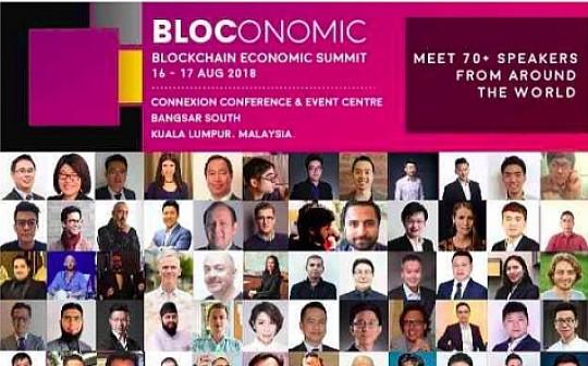 Bloconomic 2018创新经济转行 区块链概念夯
