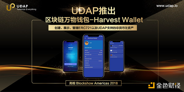 UDAP首发区块链万物通证钱包Harvest Wallet