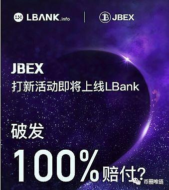 JBEX平台币JT在LBank火爆售卖 破发就赔偿