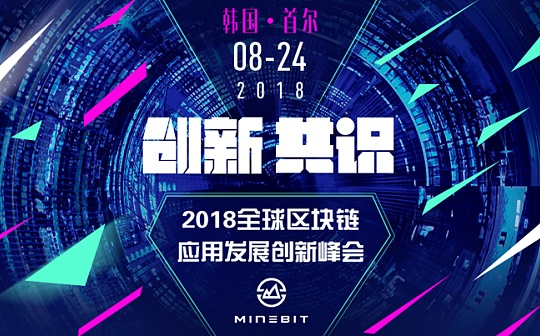 MineBit交易所在韩举办全球区块链应用峰会