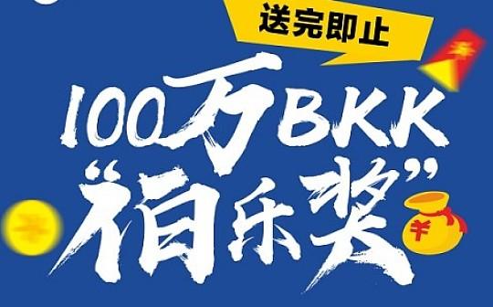币客BKEX自由贸易区开放 推荐领100万BKK伯乐奖