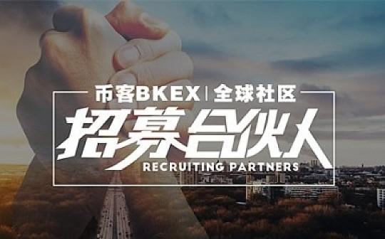 币客BKEX全球社区合伙人招募