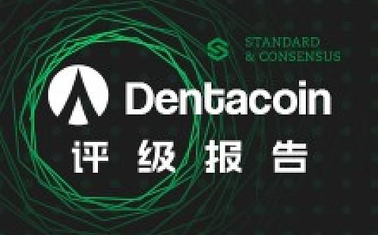 Dentacoin 价值流转无法形成有效闭环|标准共识评级