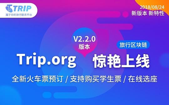旅行区块链项目Trip.org新版惊艳上线 解锁新功能