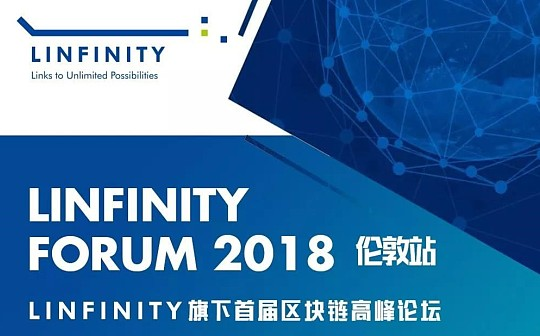 Linfinity Forum 2018:行业精英 齐聚英伦