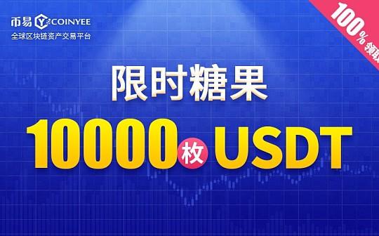 10000枚USDT100%中奖 币易重磅推出熊市福利