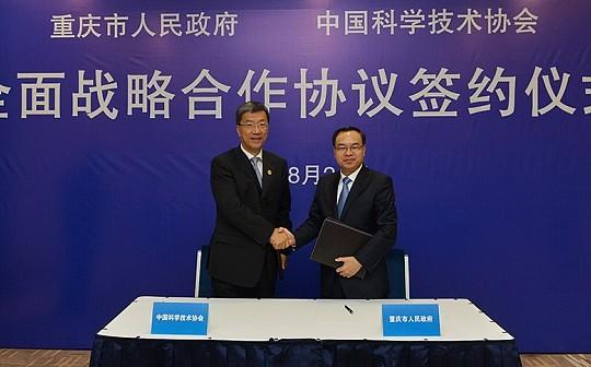 中国科协与重庆签署战略合作协议 支持重庆建设数字经济先行示范区