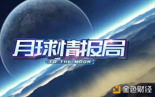 《月球情报局》:站台大咖已经引起司法部门重视