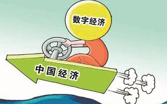 四川省推进数字经济与实体经济深度融合发展的意见正在制定