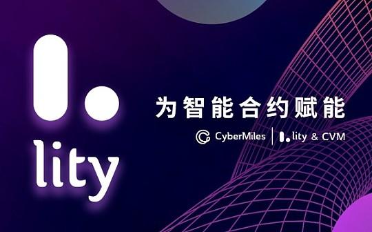 深度解读CyberMiles黑科技:Lity语言和虚拟机CVM 1万倍速率提升