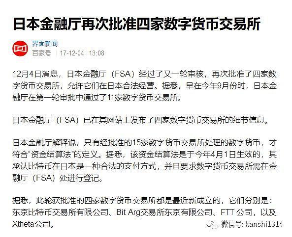 五部委再发风险提示 中国真的放弃对数字货币市场的试验了吗?