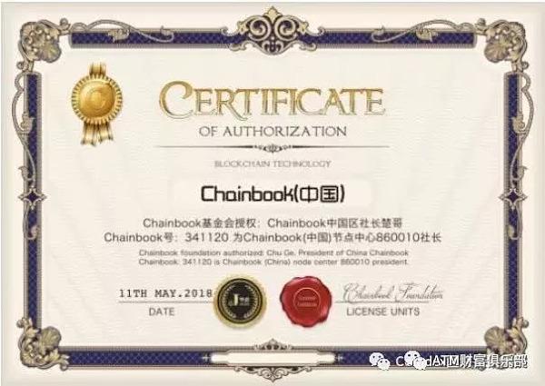 """传销币""""ChainBook社交链""""官网没有白皮书:惊人骗局揭露"""