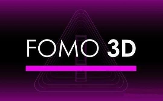 FOMO3D之后又现战斗英雄 | 明知击鼓传花为何依然趋之若鹜?