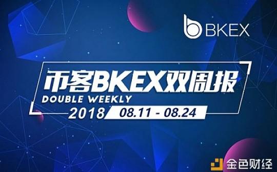 币客BKEX双周报(08.11-08.24)