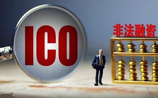 月息40%至1300%   盘点史上五大著名ICO诈骗案