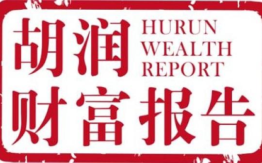 胡润:独角兽成长不能脱离投资者   区块链行业异军突起