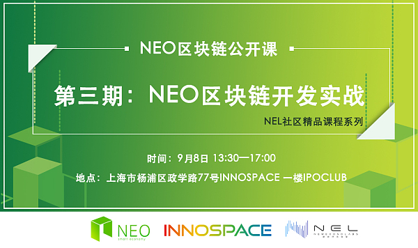 NEO区块链公开课(3):NEO区块链开发实战