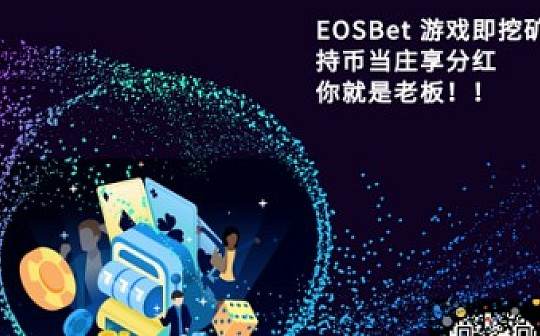 F3D浪潮退去  新风口EOSBet来临