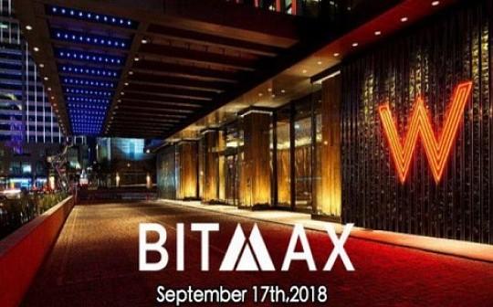 链吧财经|BitMax.io全球路演重磅来袭 9.17日将莅临台北