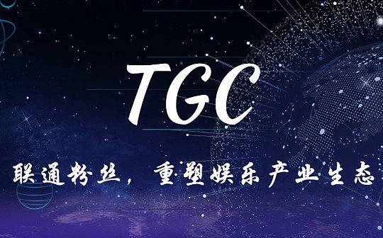 TGC 联通粉丝 重塑娱乐产业生态