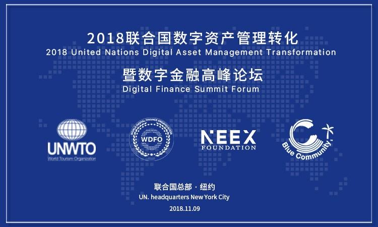 2018年联合国数字资产管理转化世界数字金融高峰论坛