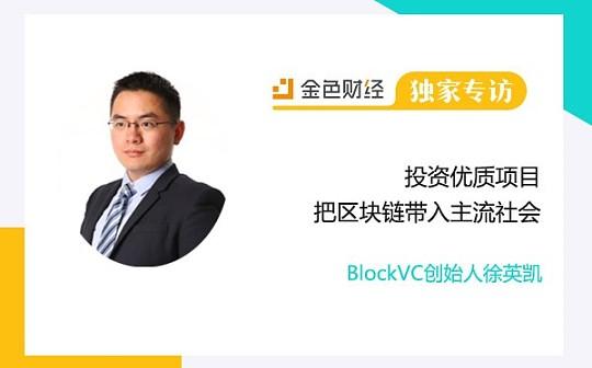 BlockVC创始人徐英凯:投资优质项目  把区块链带入主流社会   金色财经独家专访