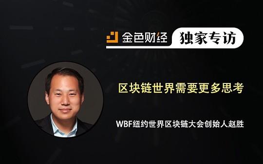 WBF纽约世界区块链大会创始人赵胜:区块链世界需要更多思考 | 金色财经独家专访