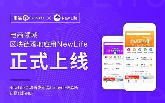 NewLife新生活APP正式上线应用  币易Coinyee.io又一个首发项目宣告落地