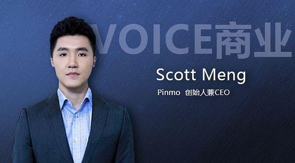 对话PINMO创始人Scott Meng:广告行业80%渠道存在刷量 ,区块链应用将改变这一现状
