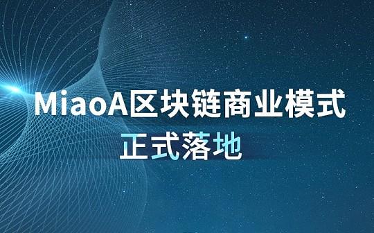 """MiaoA""""个人时间的纳斯达克""""计划落地 将构建全新时间生态链"""
