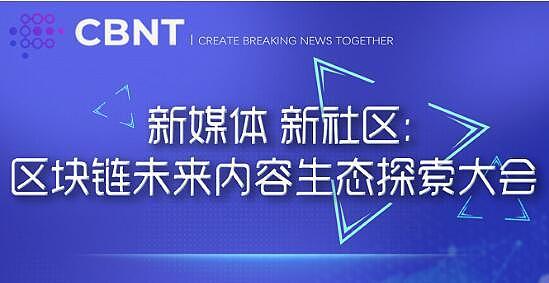 CBNT区块链未来内容生态探索大会将于上海盛大开幕