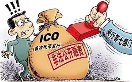 中国进一步抑制加密货币投机 但仍支持区块链