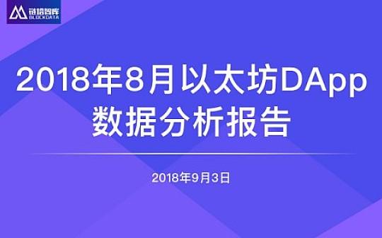链塔智库:2018年8月以太坊dapp数据分析报告