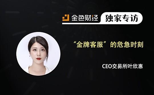 """CEO交易所叶欣惠:""""金牌客服""""的危急时刻"""