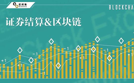 9·4一周年姚前从央行到中国结算区块链监管迎来新纪元