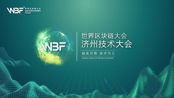 WBF济州技术大会冠名权出炉