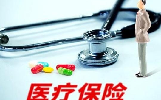 区块链将会极大改造医疗保险业      短期应用仍然需要谨慎